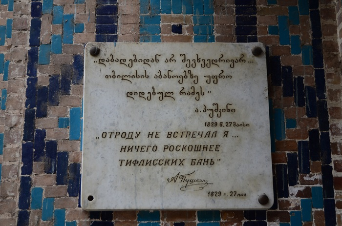 Памятная табличка с цитатой Пушкина