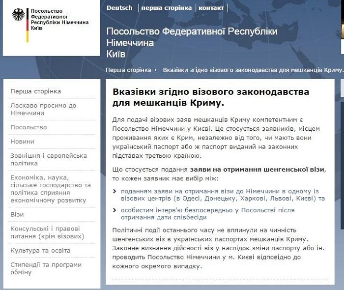 Визы для крымчан