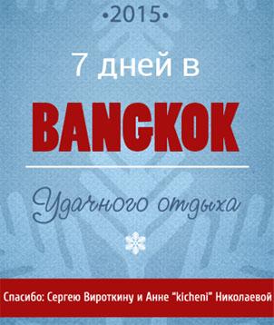 7 дней в Бангкоке