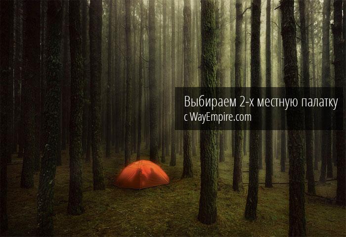 Какую выбрать двухместную палатку