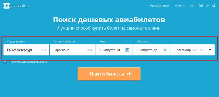 Пример поиска и покупки билета – выбираем дату