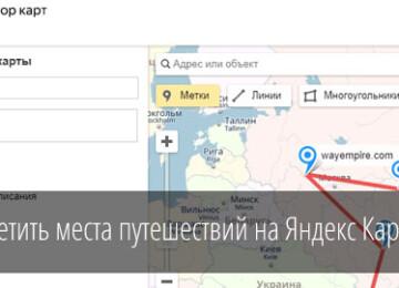 Как отметить места путешествий на Яндекс Карте?