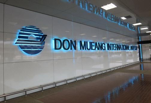Дон Муанг