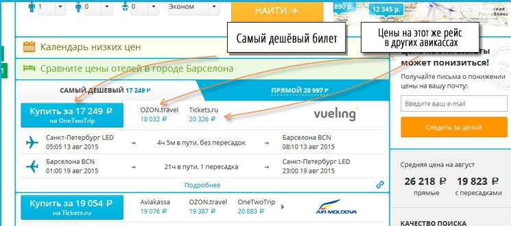 Пример поиска и покупки билета – заполняем форму
