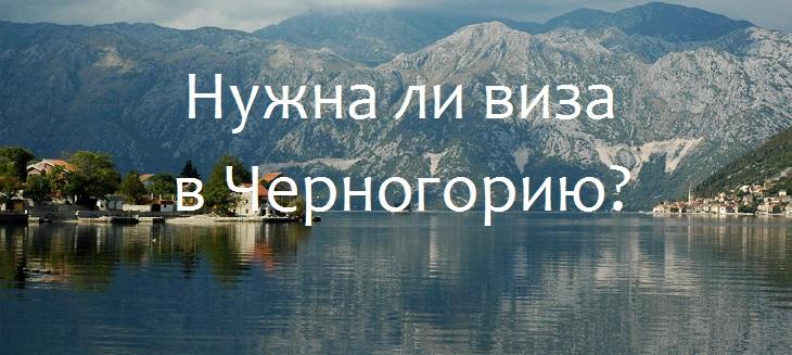 Черногория, оформление визы