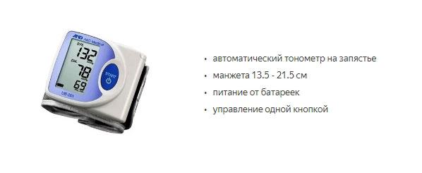 Медицинский пульсометр на руку
