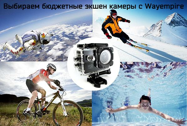 Недорогие Экшн камеры