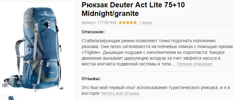 Модель Deuter Act Lite 75