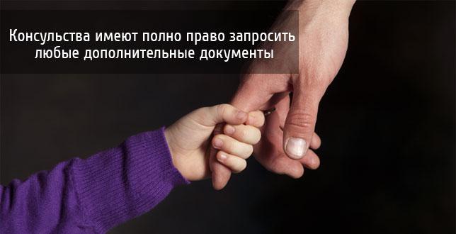 Разрешение опеки на выезд приемных детей