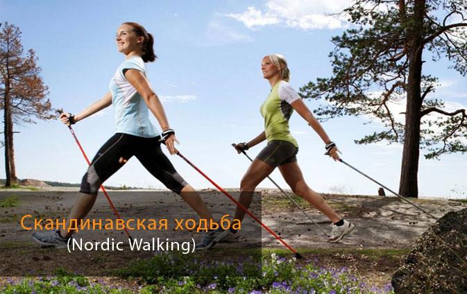 Скандинавская ходьба с палками – Nordic Walking