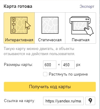 отмечаем места в Яндекс Картах
