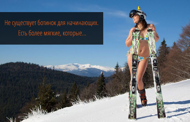 выбор горнолыжных ботинок