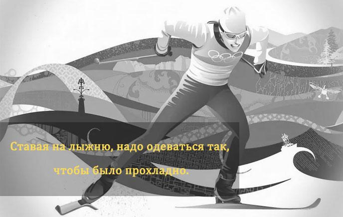 Одежда для лыжников и беговых лыж