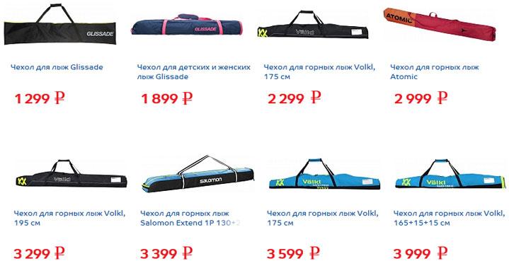 8 моделей легких чехлов для лыж