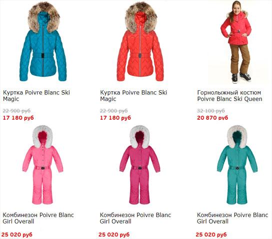 цены на детские горнолыжные костюмы
